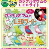 カラフルオウムのLEDライト(50個入り)