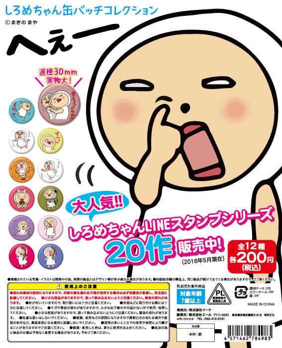 しろめちゃん缶バッチコレクション(50個入り)