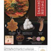 日本の伝統[秋の味覚](50個入り)