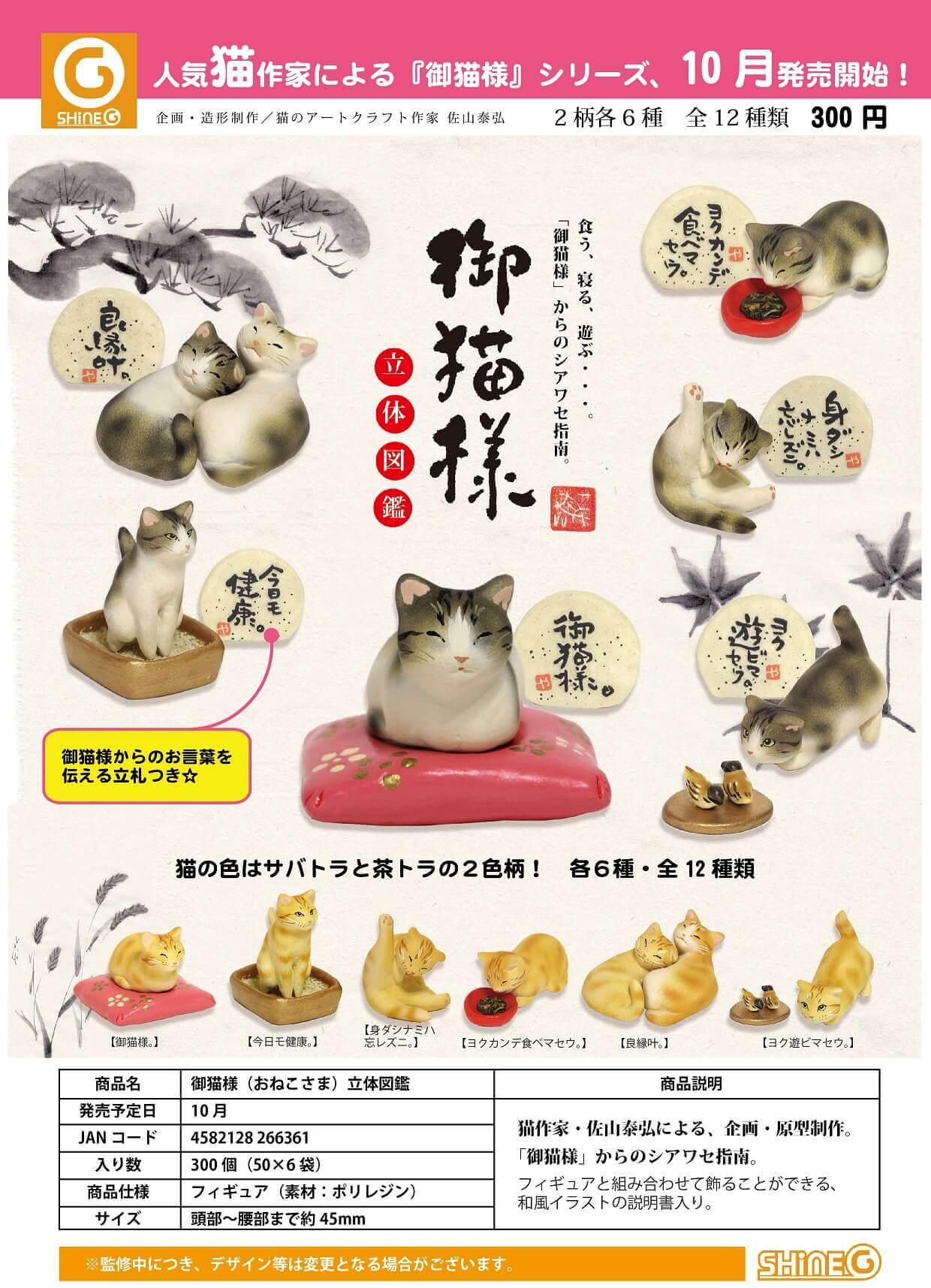 御猫様(おねこさま)立体図鑑(50個入り)