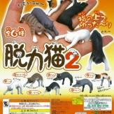脱力猫2(50個入り)