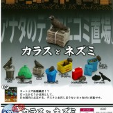 カラスとネズミ(50個入り)