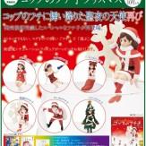 コップのフチ子 クリスマス(50個入り)