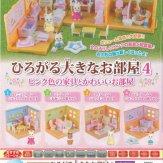 シルバニアファミリー ひろがる大きなお部屋4 ピンク色の家具とかわいいお部屋(40個入り)