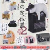 吾輩の定位置(ぽじしょん)2(50個入り)