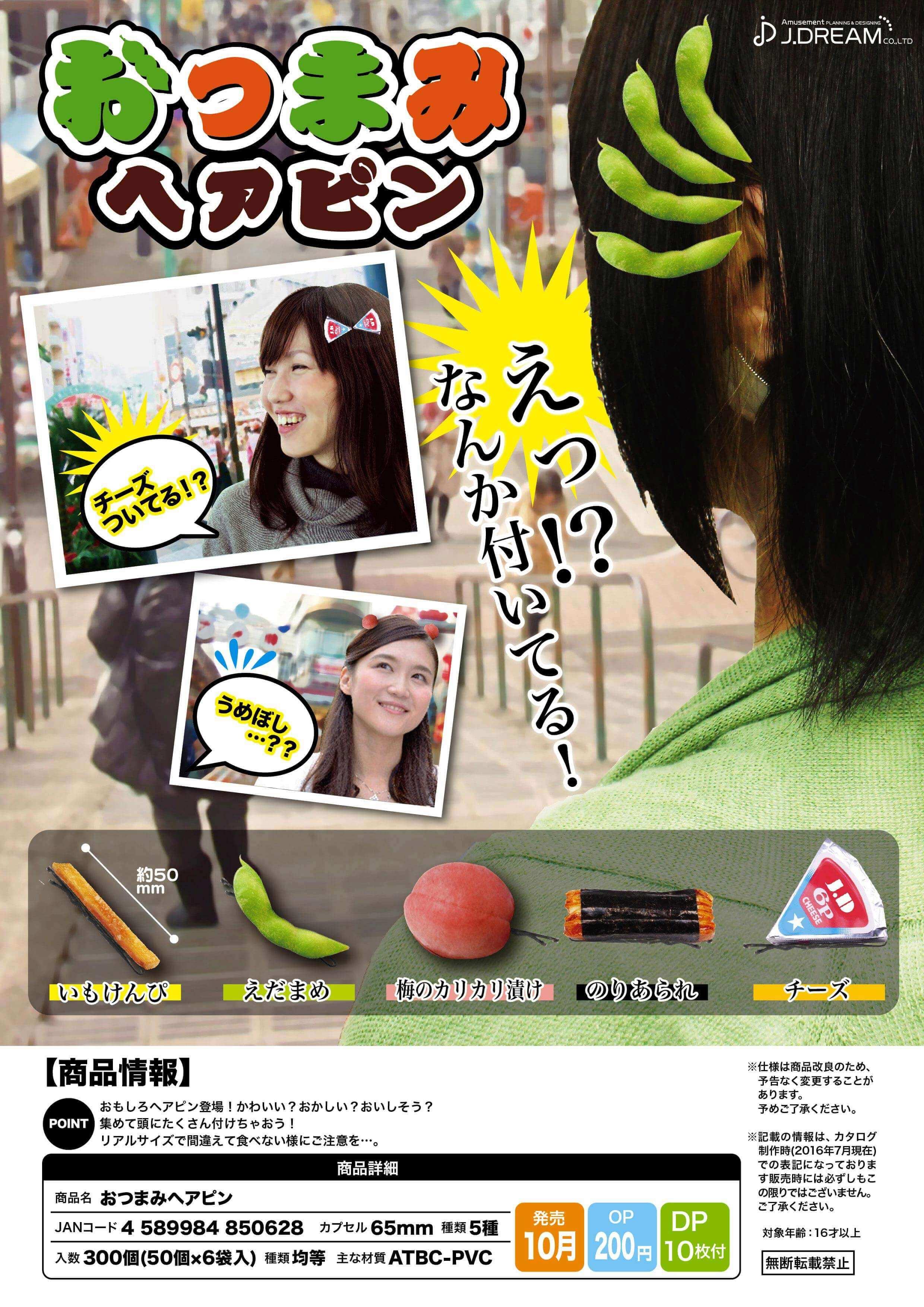 おつまみヘアピン(50個入り)