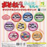 えふぉるめ おそ松さん ふとんむしむぎゅっと!缶バッジコレクション(40個入り)