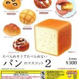 たべられそうでたべられないパンのマスコット2(40個入り)