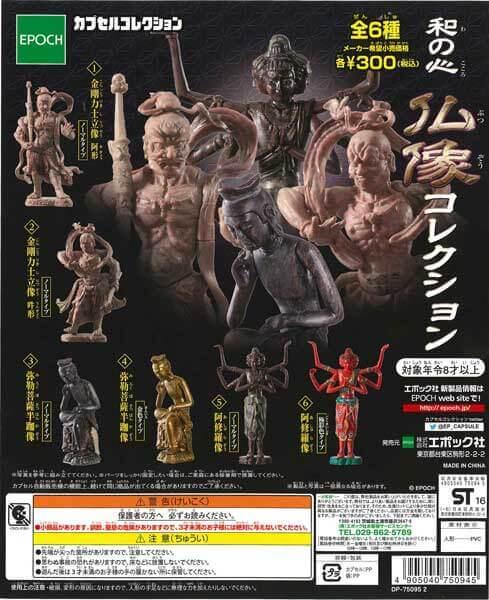 和の心 仏像コレクション(50個入り)