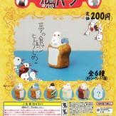 鳩パン マスコット(50個入り)