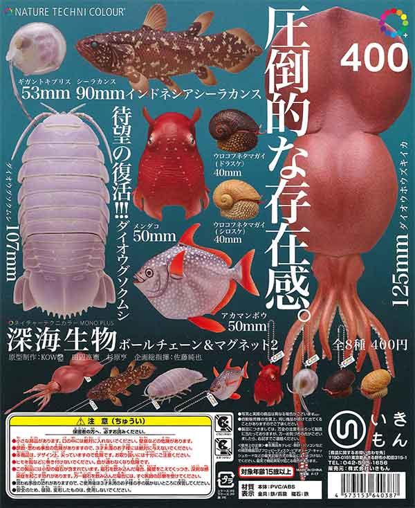 深海生物ネイチャーテクニカラーMONO PLUS 深海生物 マグネット&ボールチェーン2(40個入り)