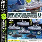 カプセルQミュージアム ワールド・シップ・デフォルメ 海上自衛隊編(30個入り)
