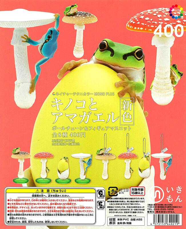 キノコとアマガエル ポールチェーン&フィギュアマスコット新色(40個入り)