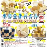 木の立体パズル パート2(50個入り)
