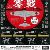 1/144 零式艦上戦闘機 21型編(50個入り)