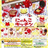 にゃんこキッチン[第1弾](50個入り)