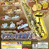 キラメッキ楽器#5(50個入り)