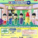 おそ松さんスイング01(40個入り)