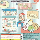すみっコぐらし すみっコハウス バラエティーコレクション(40個入り)