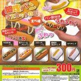 ミニミニ調理パンマスコットBC(40個入り)