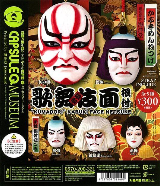 カプセルQミュージアム くまどり[隈取]日本の伝統芸 歌舞伎面根付(50個入り)