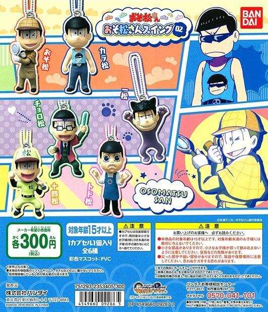 おそ松さんスイング02(40個入り)