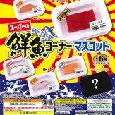 スーパーの鮮魚コーナーマスコット(50個入り)