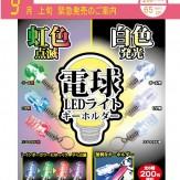 電球 LEDライト キーホルダー(50個入り)