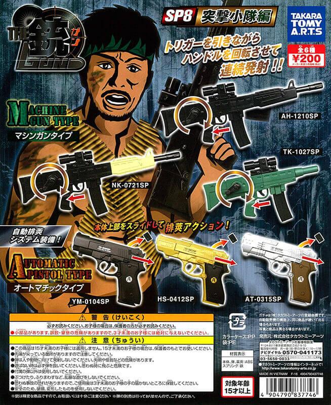 THE銃 SP8 突撃小隊編(50個入り)