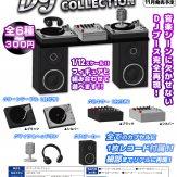 DJブースコレクション(50個入り)