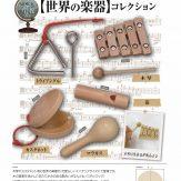 [世界の楽器]コレクション(50個入り)