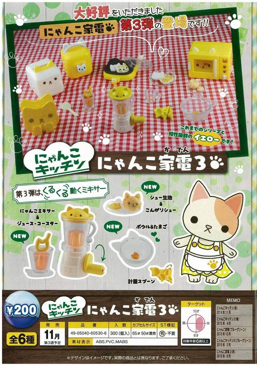 にゃんこキッチン にゃんこ家電3(50個入り)