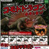 ○○を食うシリーズ コモドドラゴン、水牛を食う!!(50個入り)