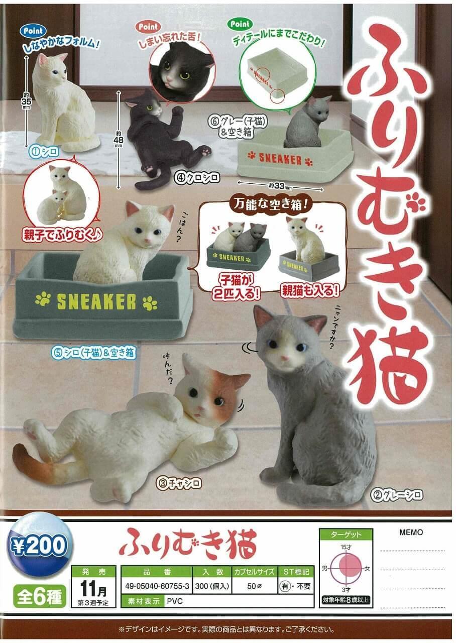 ふりむき猫(50個入り)