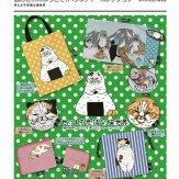 世にも不思議な猫世界 猫の世界にようこそ!バラエティーコレクション(40個入り)