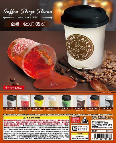 コーヒーショップスライム(50個入り)