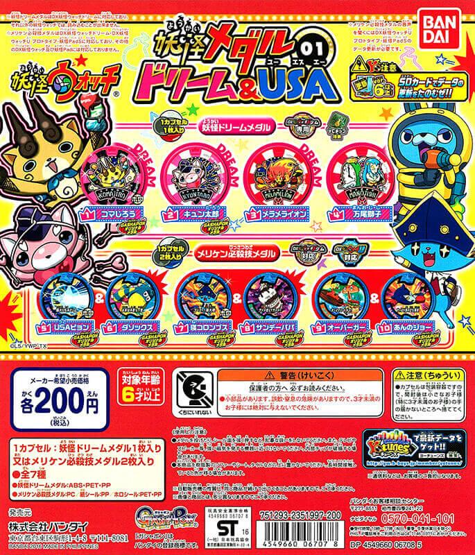 妖怪ウォッチ 妖怪メダルドリーム&USA 01(50個入り)