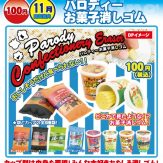 パロディーお菓子消しゴム(100個入り)