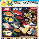 お寿司マスコット(50個入り)