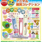 アニマル雑貨コレクション(100個入り)