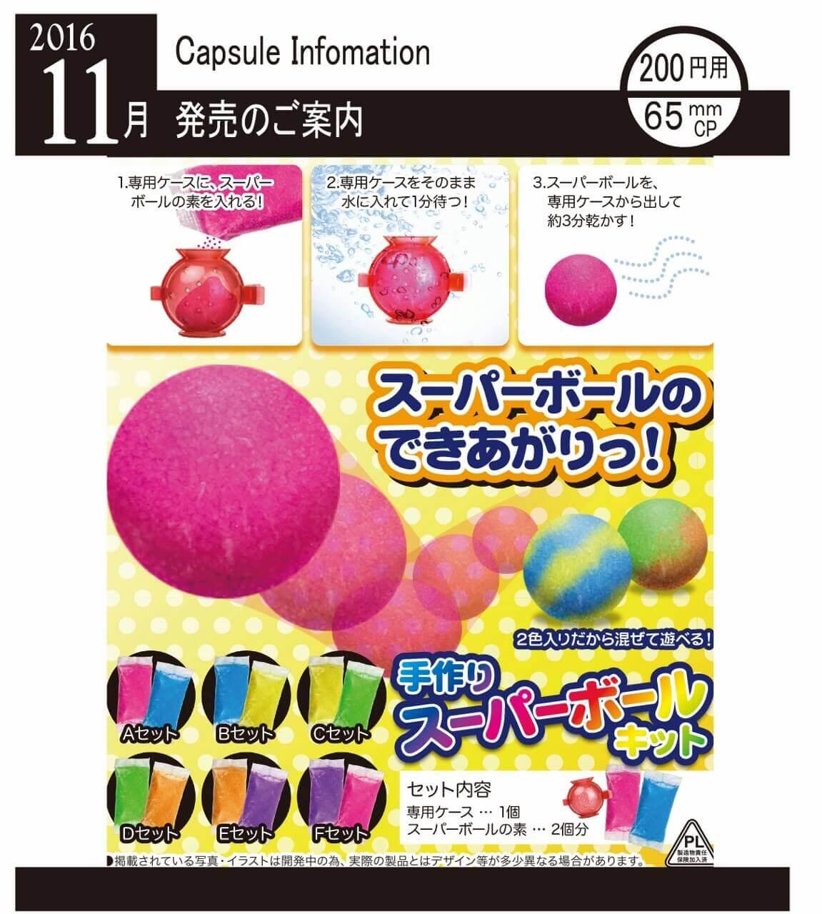 手作り スーパーボール キット(50個入り)