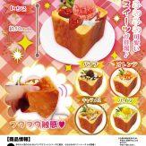 miniふわふわハニートーストBC(40個入り)