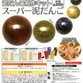 スーパー泥だんご(50個入り)
