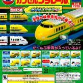 カプセルプラレール 特別番外編 新幹線検査車両SP(50個入り)
