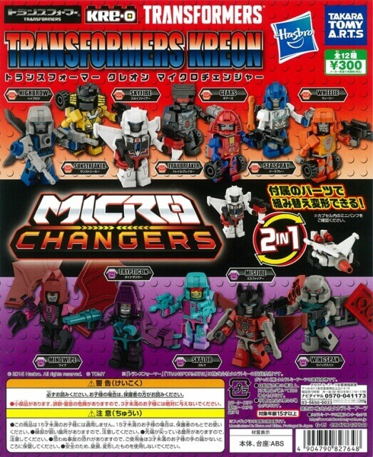 TF KREON MICROCHANGERS (40個入り)