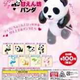 ぶらさがり甘えん坊パンダ(100個入り)