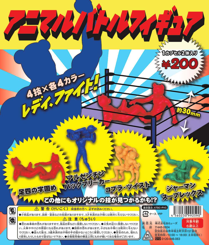アニマルバトルフィギュア(50個入り)