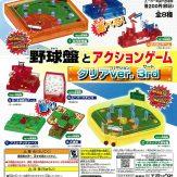 野球盤&アクションゲーム クリアバージョン3rd(50個入り)