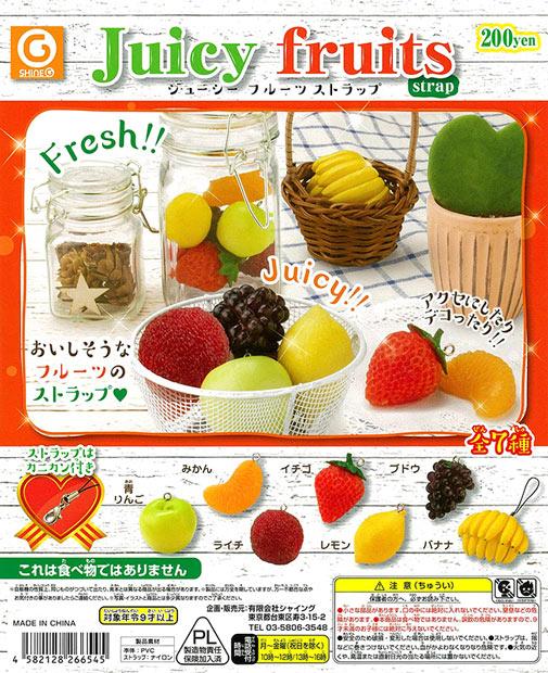 ジューシーフルーツストラップ(50個入り)