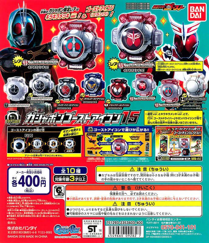 仮面ライダーゴースト ガシャポンゴーストアイコン15(30個入り)